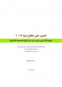 تقييم الأثر البيئي التشاركي - منشور